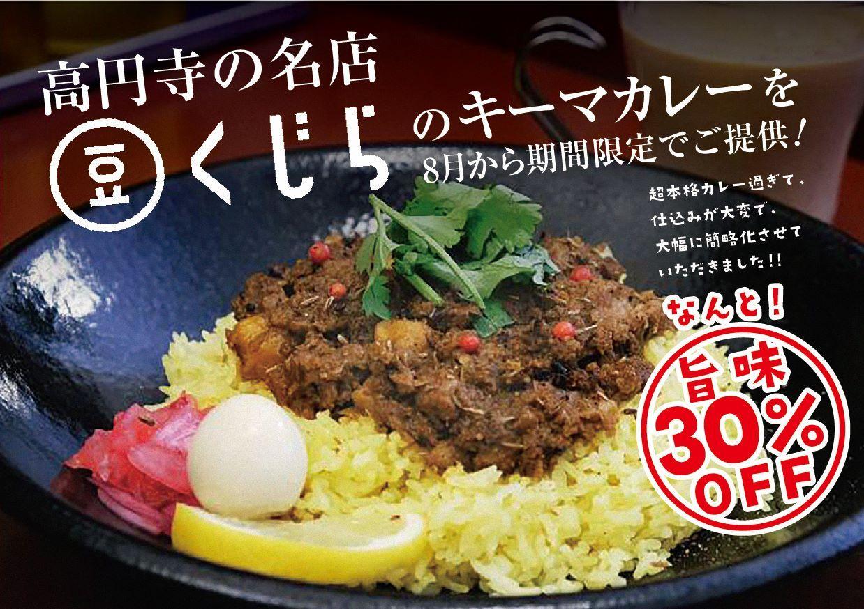高円寺の名店「豆くじら」のキーマカレーがオーダーできる