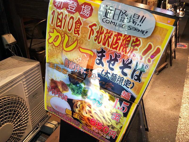 1日10食 下北沢店限定!! カレーまぜそば(太麺限定)