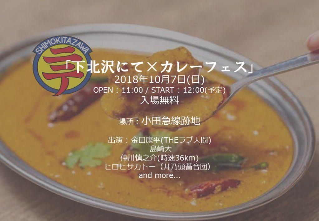 下北沢にて×カレーフェス』