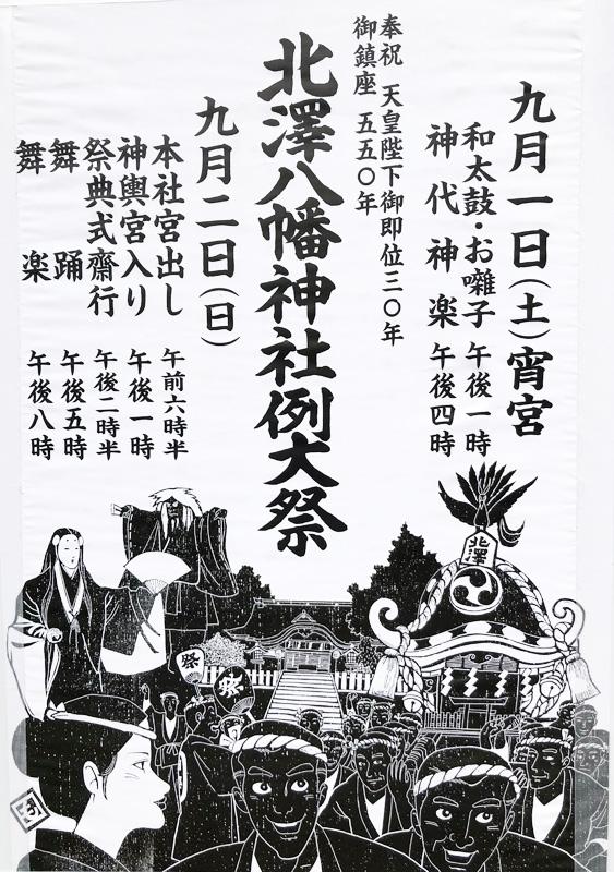 平成30年 北澤八幡神社例大祭