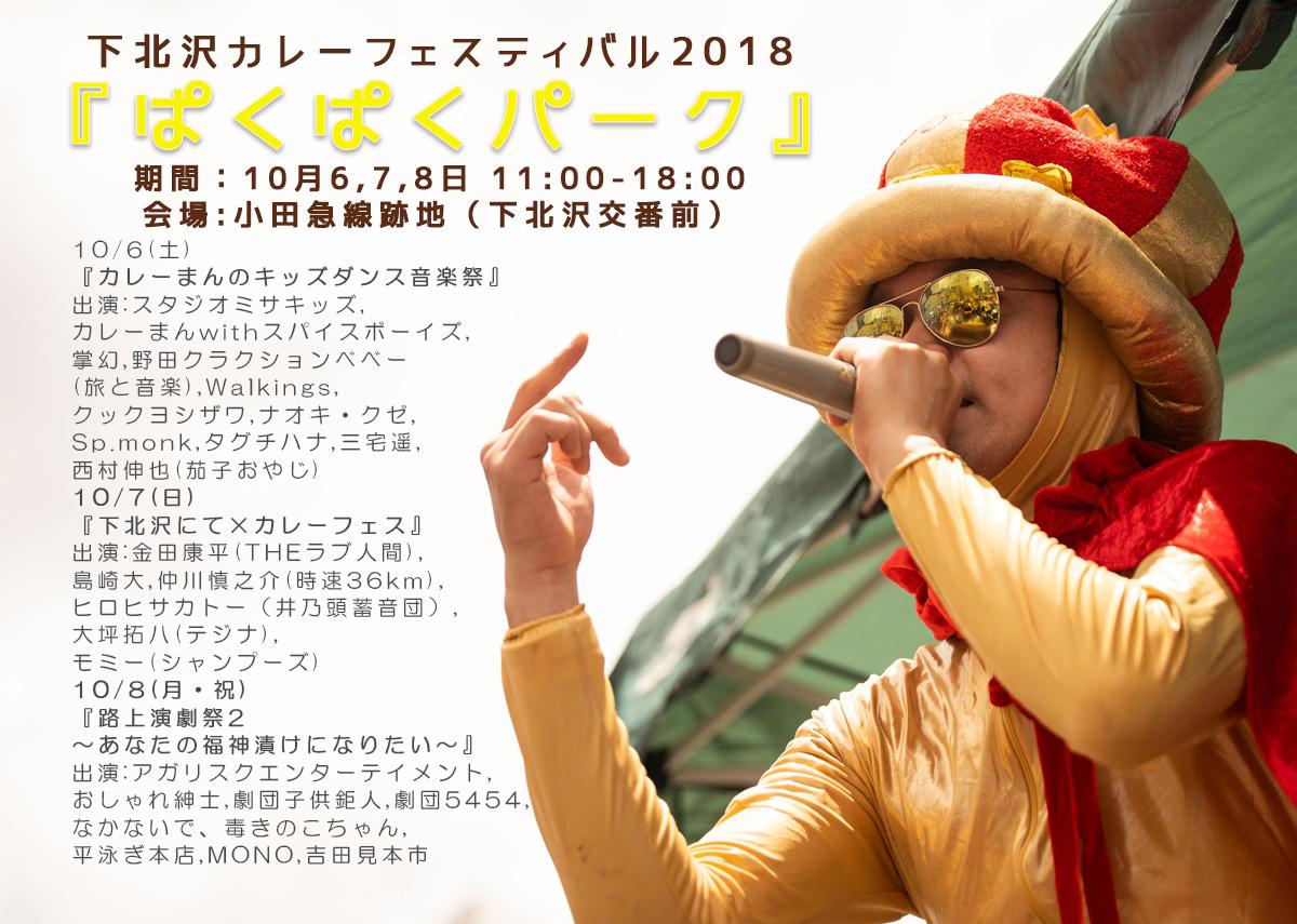 下北沢カレーフェスティバル2018『ぱくぱくパーク』
