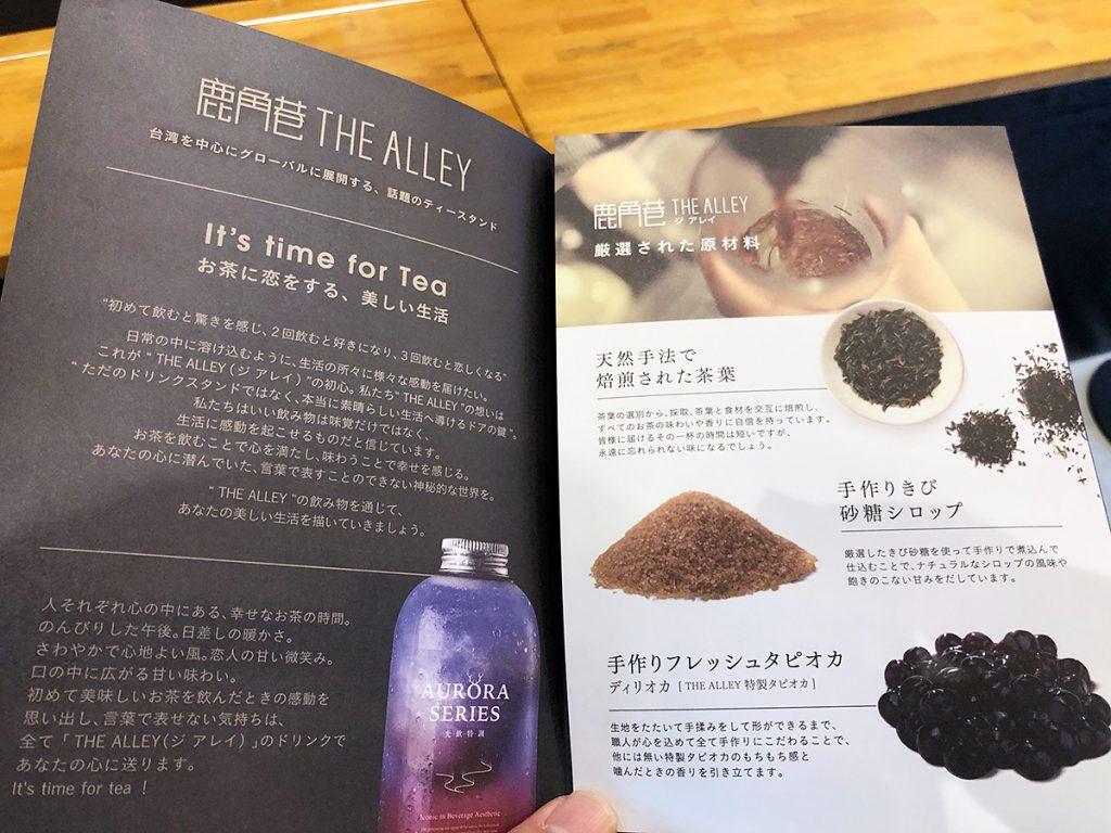 THE ALLEYのコンセプト、そして原材料についての解説