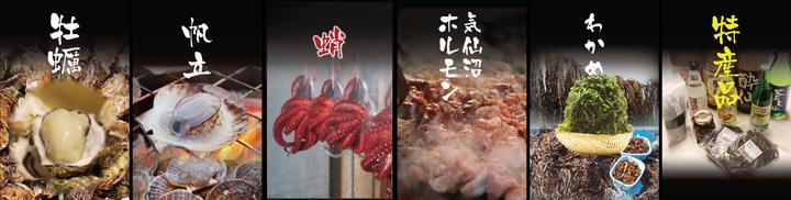 気仙フェア2018秋に並ぶ海産物