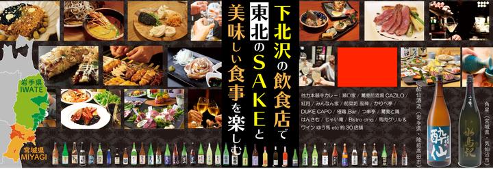 『下北沢SAKEフェア2018~飲食店の巻~』