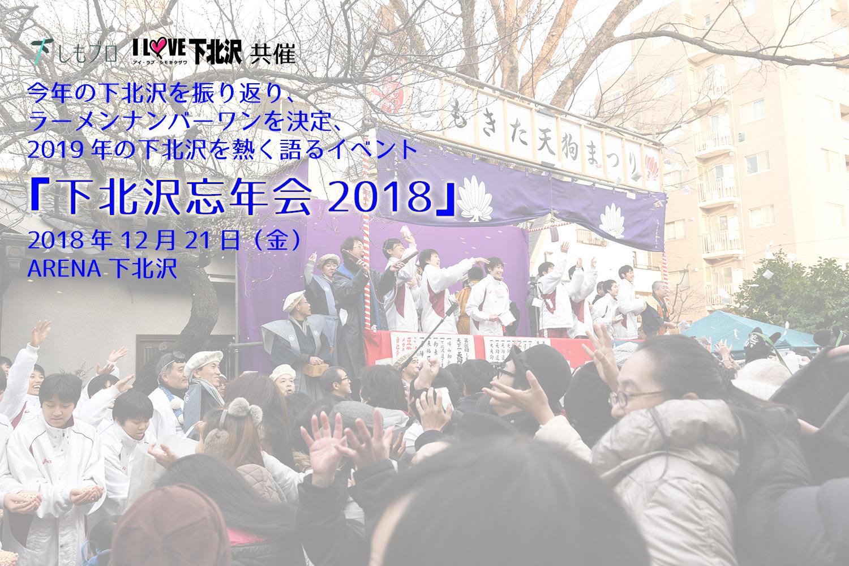 下北沢忘年会2018
