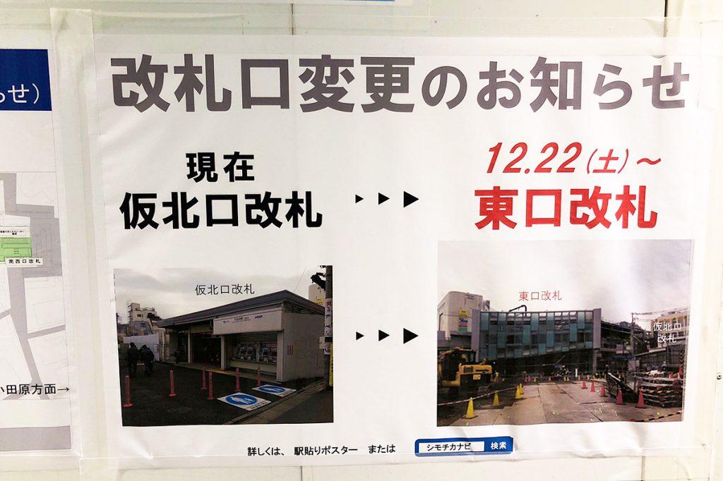 そして、12月21日の終電を持って仮北口改札は閉鎖されます