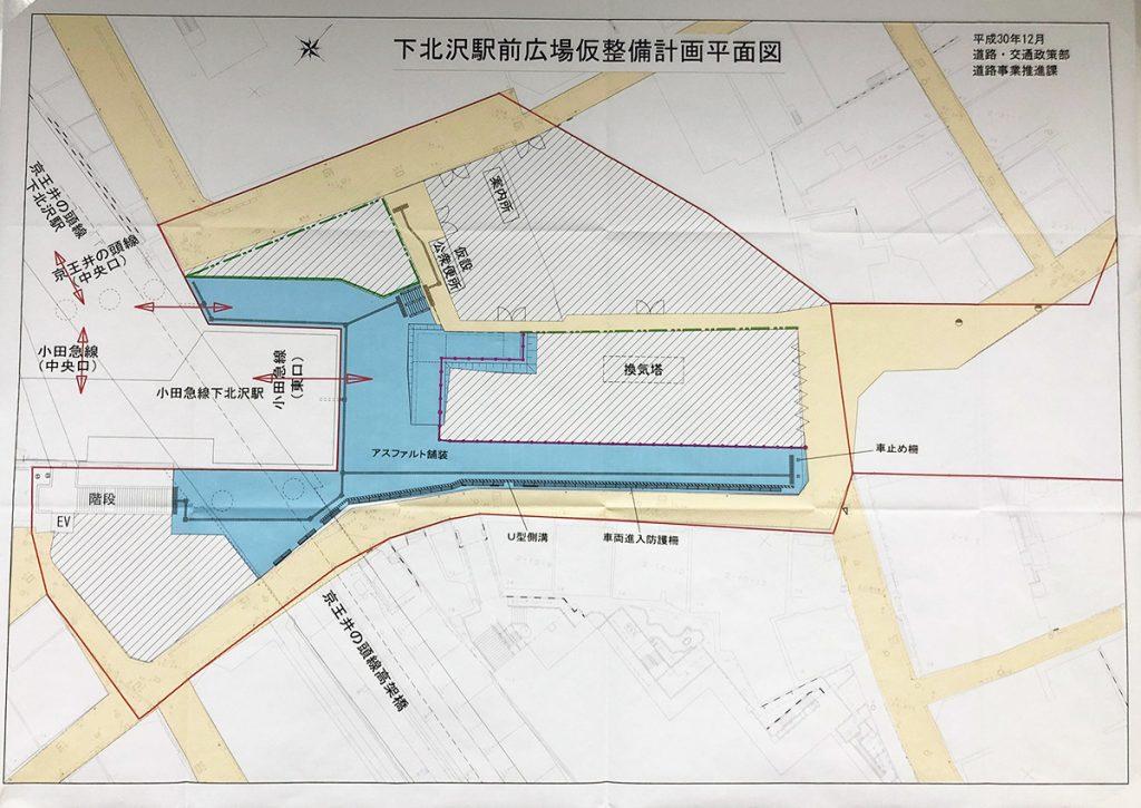 北沢PR戦略会議で公開された「下北沢駅前広場仮整備計画平面図」、2019年3月末、下北沢駅前はこの状態になる予定です