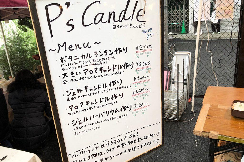 去年と同じく、P's Candleさんのキャンドルワークショップに参加します