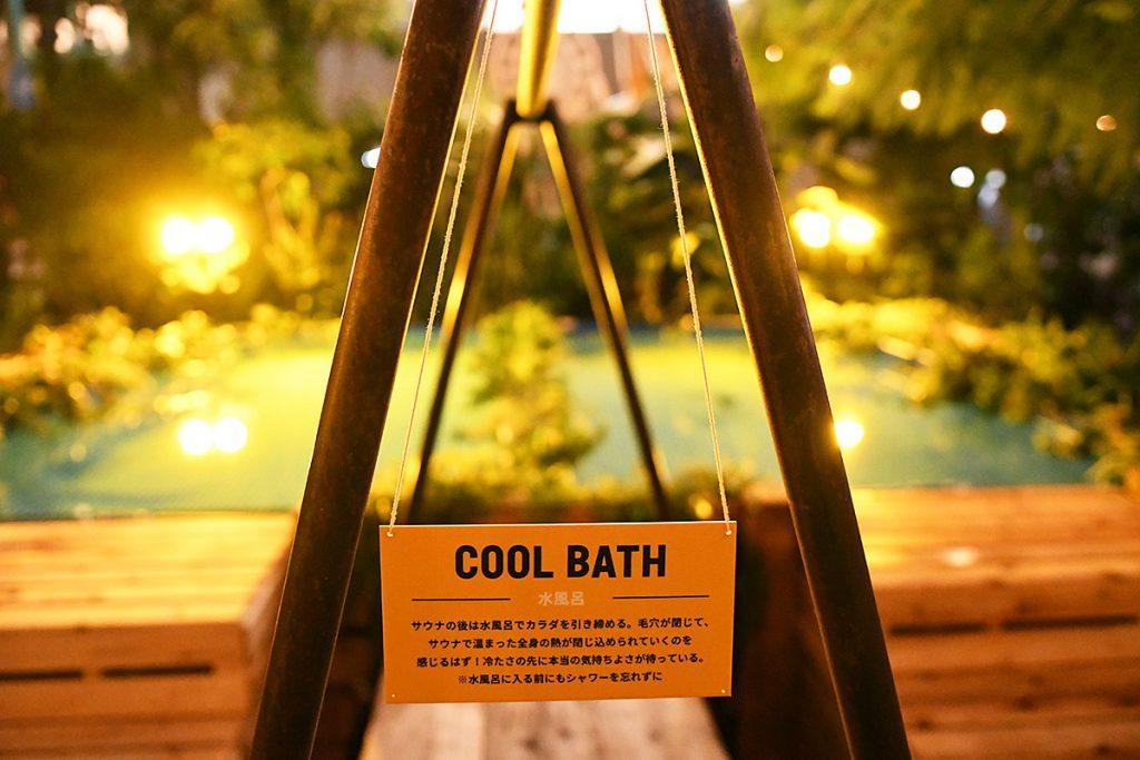 体が芯まで温まったら、水風呂です