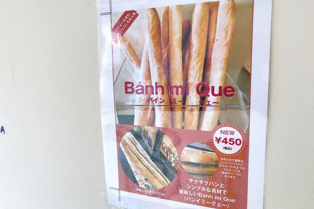 「バインミーバーバー」の新商品『Bánh mì Que(バインミークエ)』