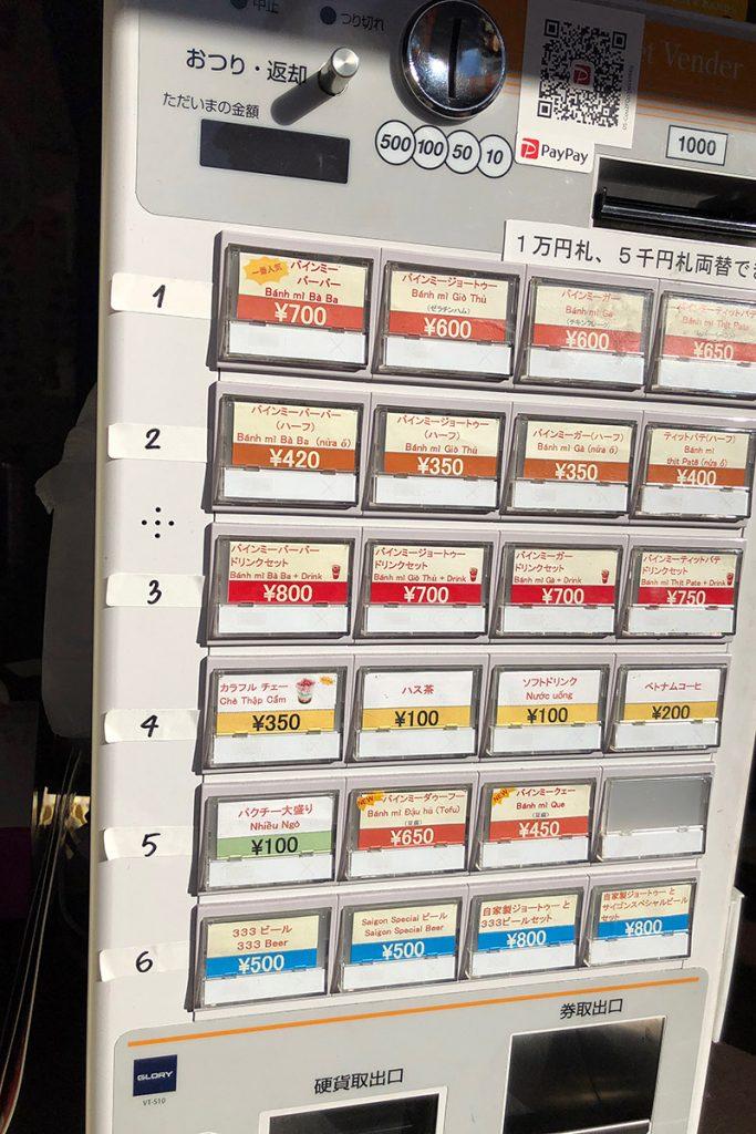 リリースでは『バインミークエ』と書かれていたけど、券売機には『バインミークェー』と書かれている。たぶん、そっちの方がベトナム語の発音に近いのでしょうねー