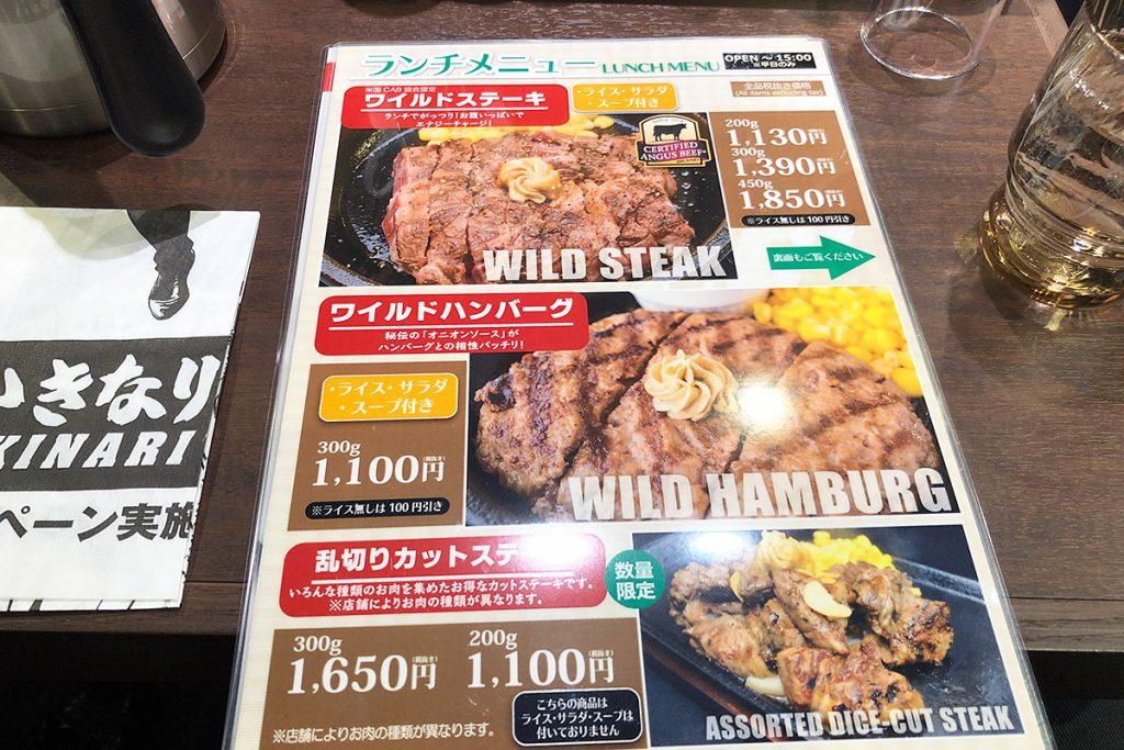 『いきなり!ステーキ』のランチメニューその1