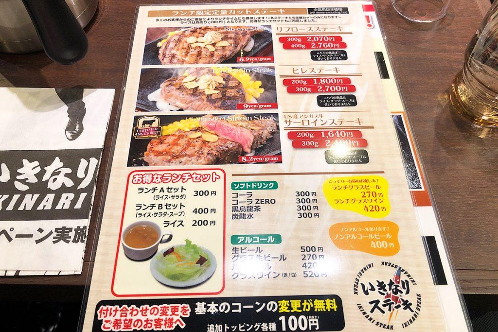 『いきなり!ステーキ』のランチメニューその2
