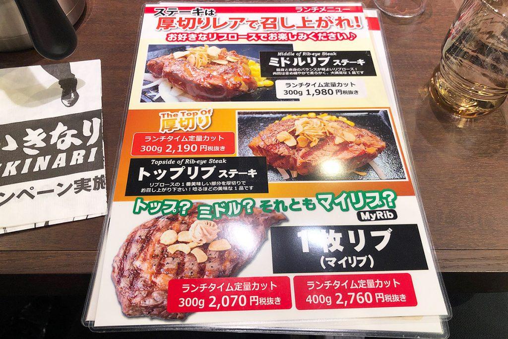 『いきなり!ステーキ』のランチメニューその3