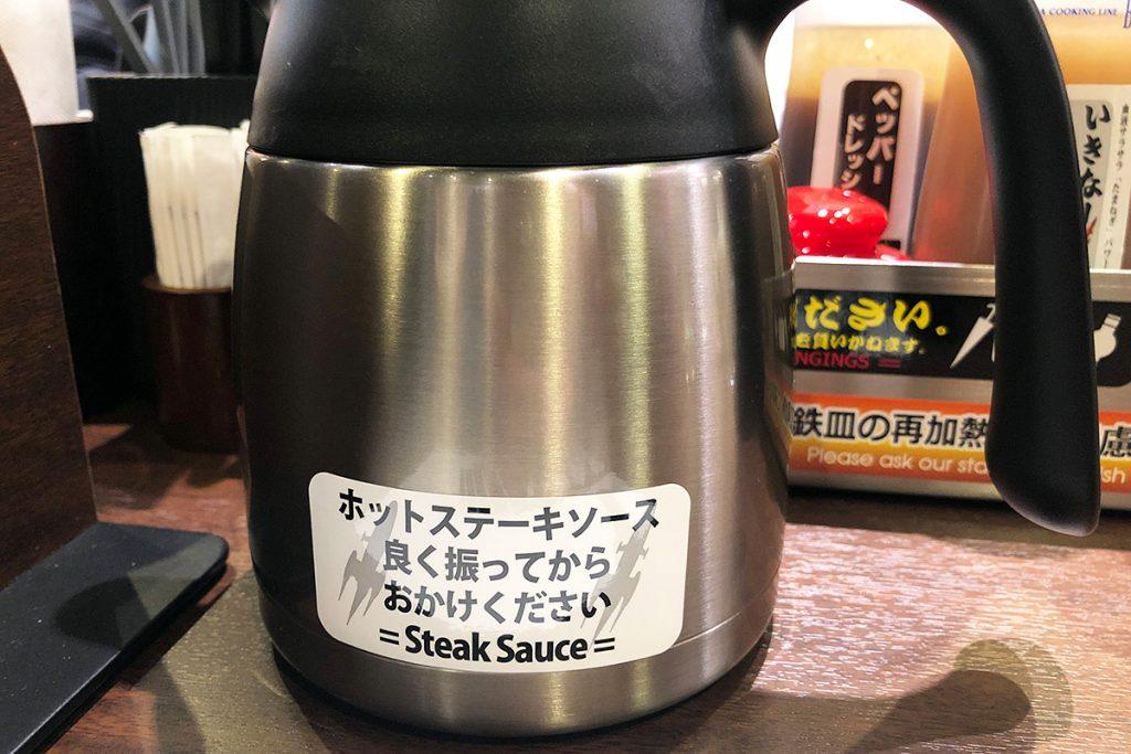 お水かと思ったら、ステーキソースだった、すごい量で用意されている
