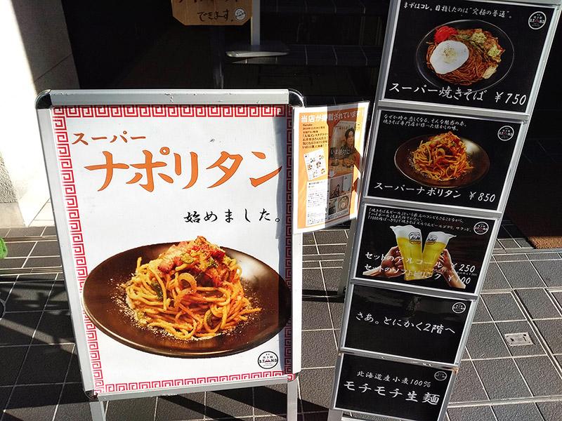 「東京焼き麺スタンド」入り口には、焼きそばではなく『スーパーナポリタン』の看板
