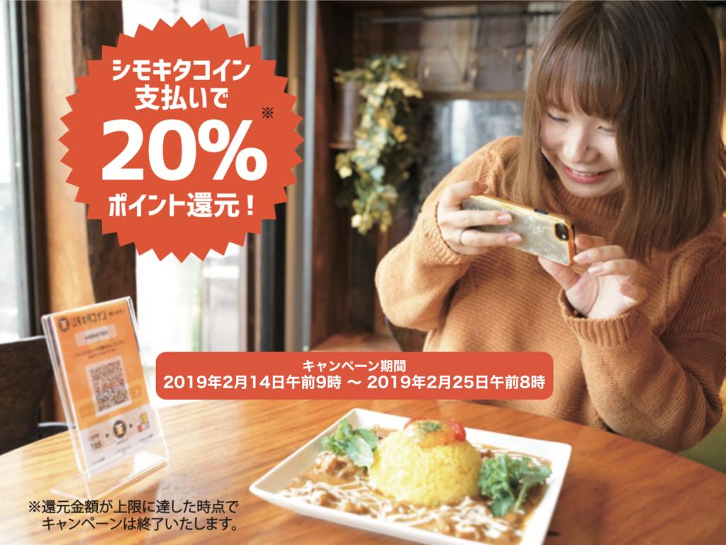 電子地域通貨「シモキタコイン®」が、下北沢のはしご酒イベントで20%還元キャンペーン