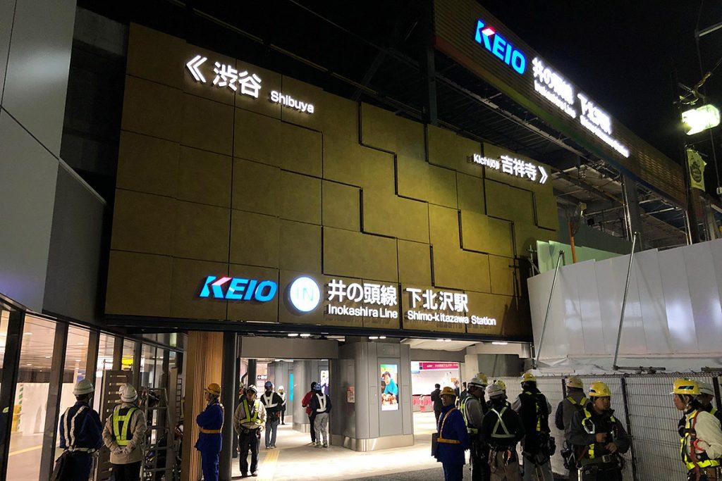 井の頭線下北沢駅入り口