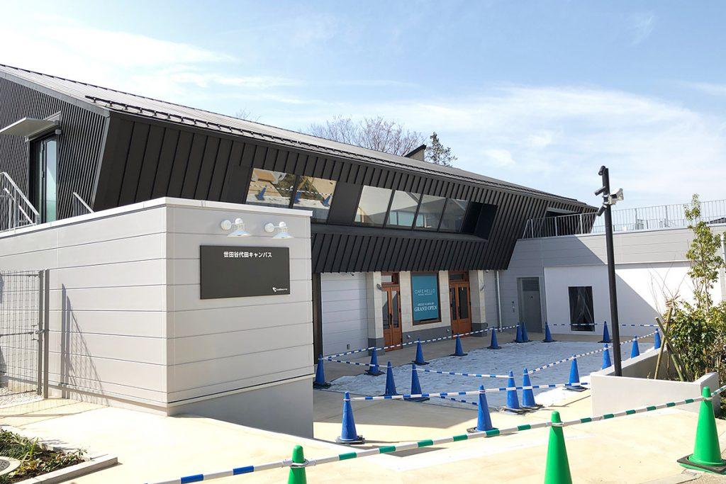 「世田谷代田キャンパス」