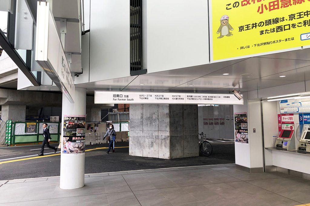 下北沢駅の新通路は、東口を出て右手に進み