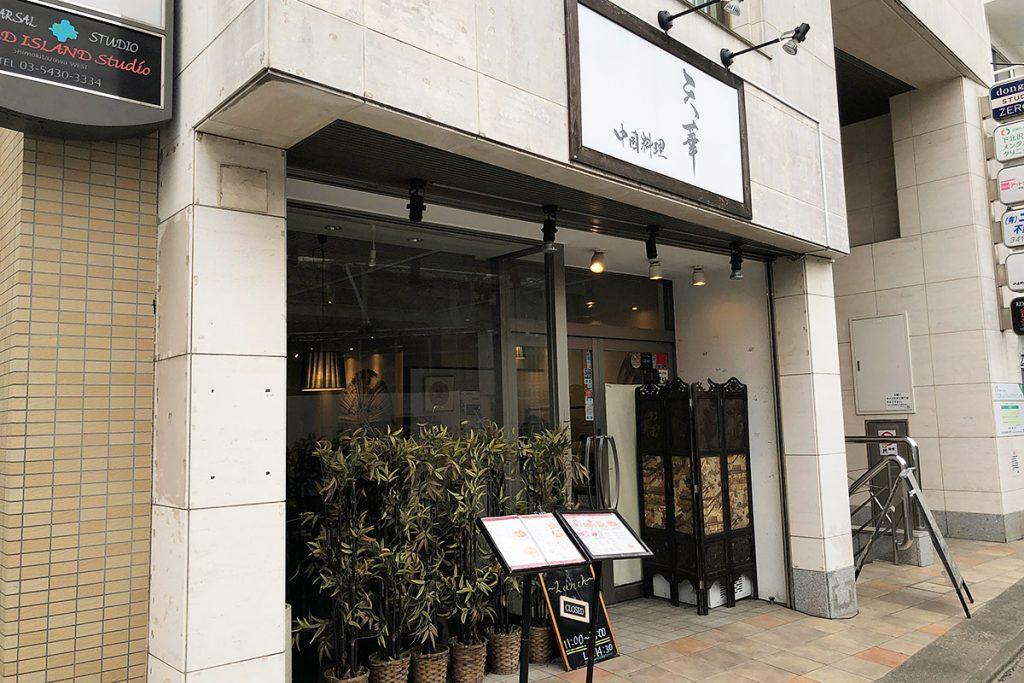 本場四川料理が楽しめる「天華」