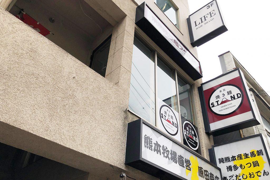 革命的な焼きそばのお店「東京焼き麺スタンド」