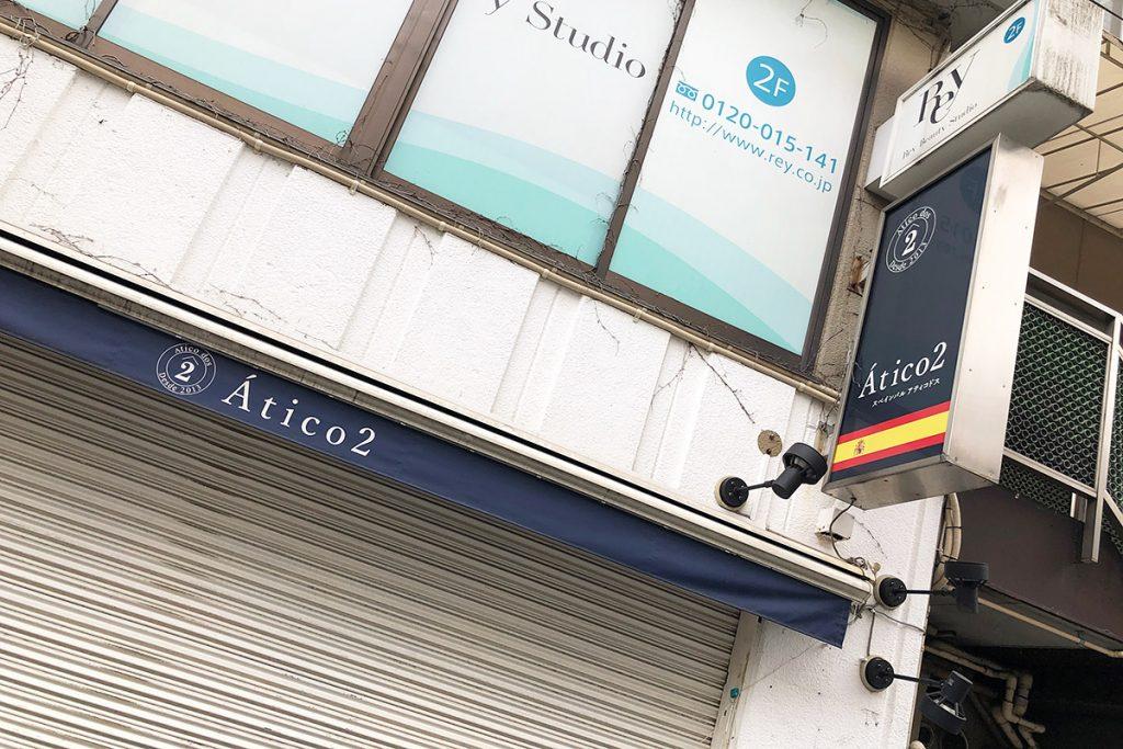 スペイン料理の名店「atico2」