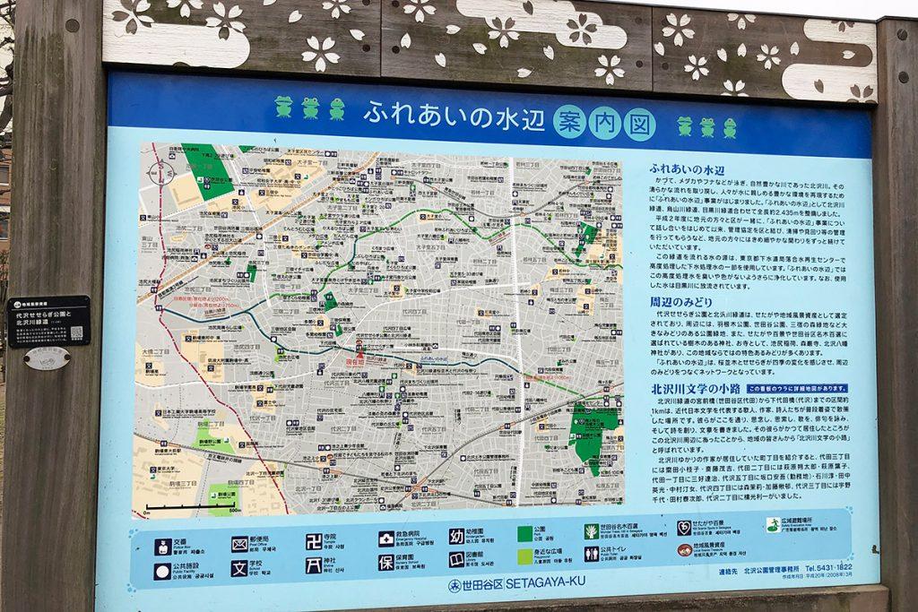 北沢川緑道の案内図、元々あった川が暗渠となり、人工的に作られた川です