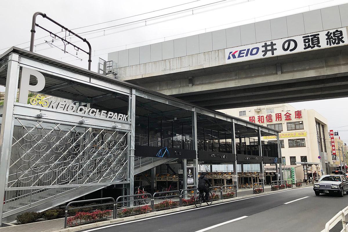 京王サイクルパーク下北沢