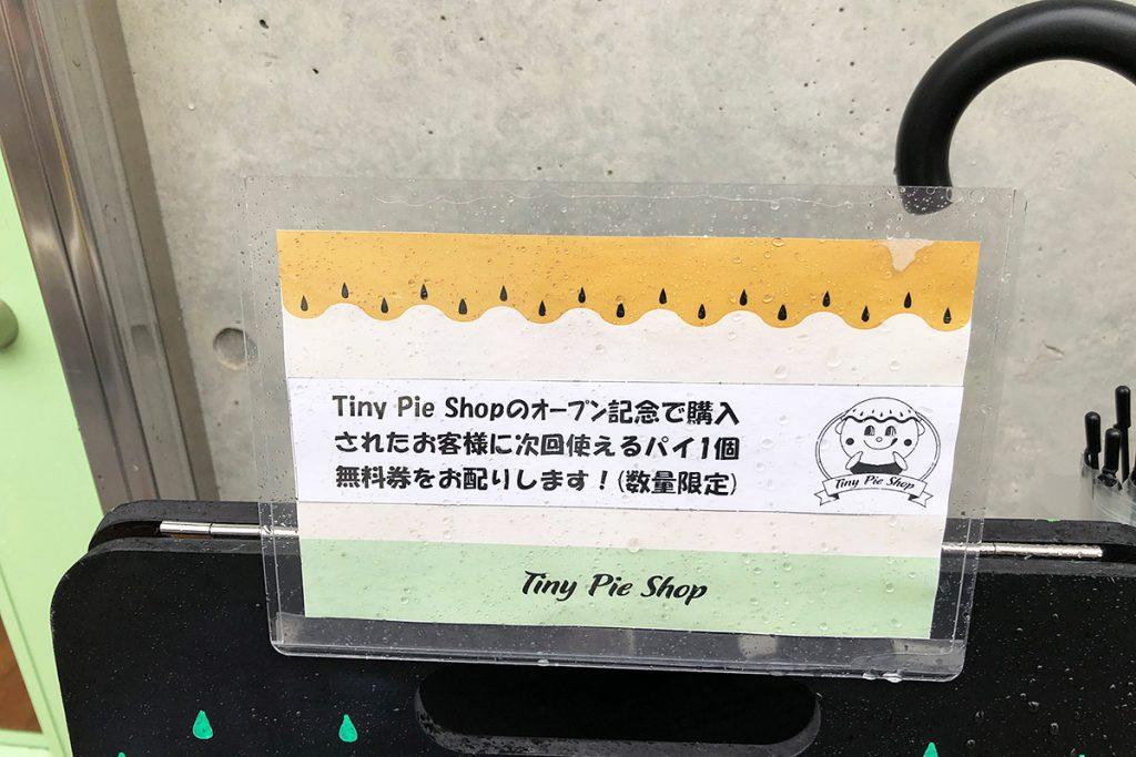 Tiny Pie Shopではオープン記念としてパイ1個無料券を配布中です。数量限定なので、お早めにー