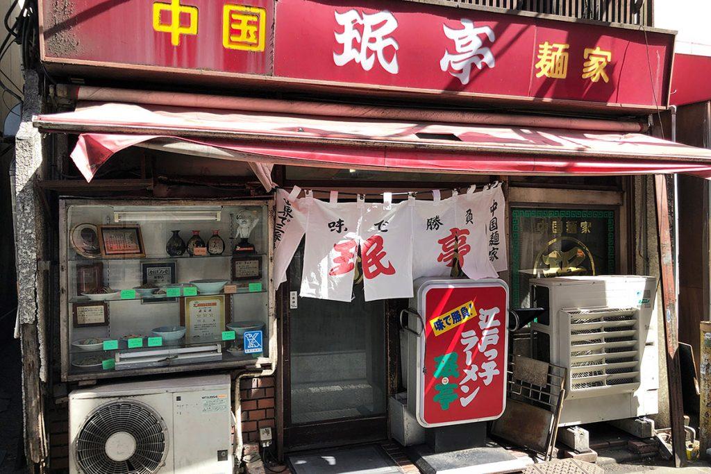 下北沢駅東口・中央口から徒歩5分。下北沢あずま通り商店街の交番寄りにあります。お店の正式な名称は「江戸っ子ラーメン 珉亭」です