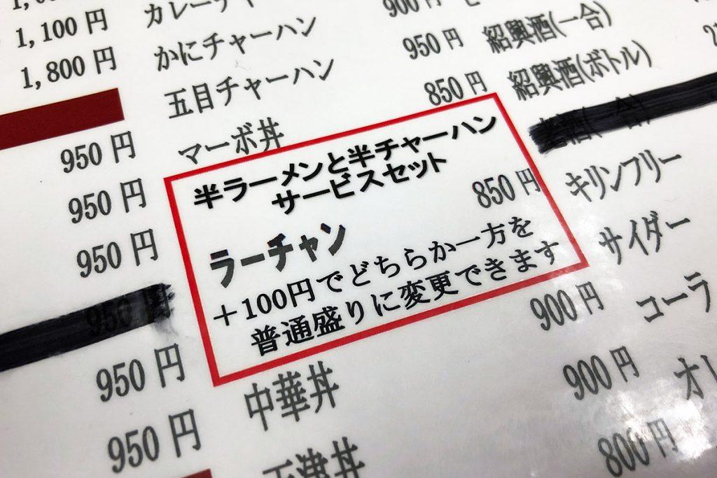 『ラーチャン』はラーメン・チャーハン供に半メニューですが、+100円でどちらかを普通森に変更することができます