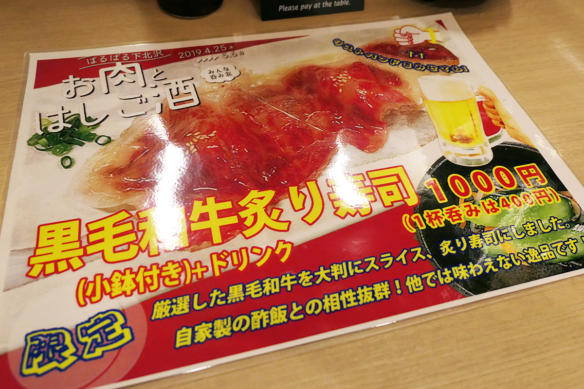 肉いち枚の限定メニューは「黒毛和牛炙り寿司」