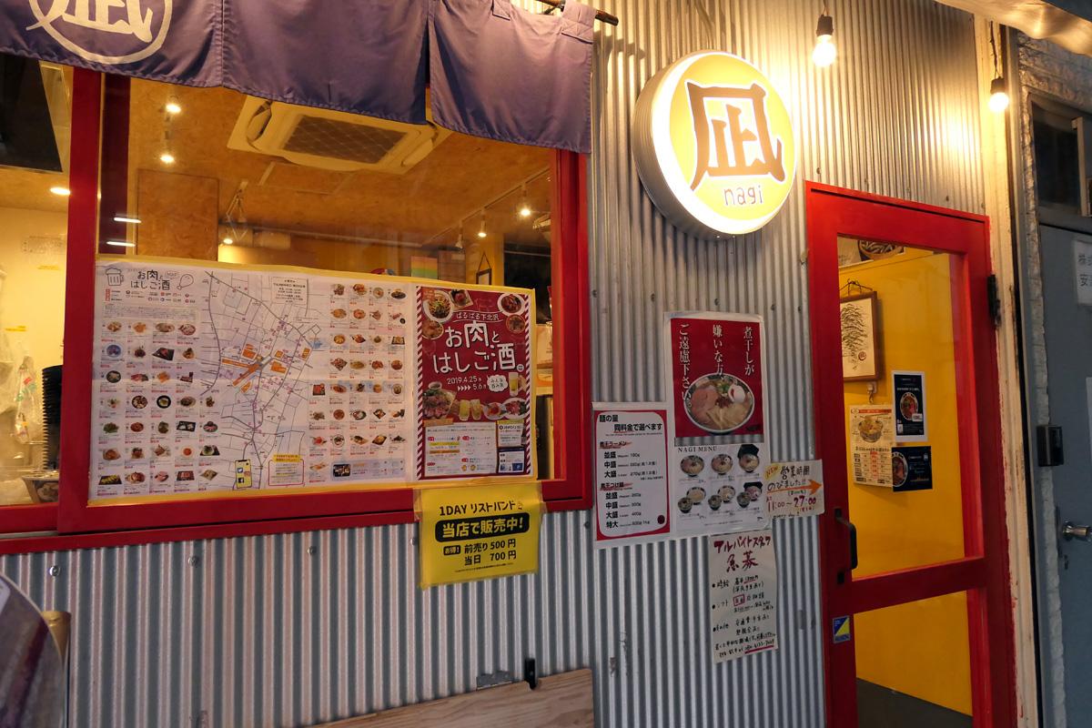 MAP No.38「ラーメン凪 下北沢店」