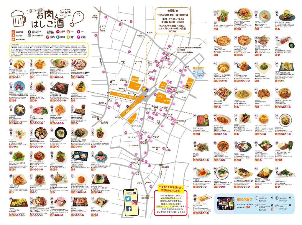 『ばるばる下北沢 お肉とはしご酒』MAP