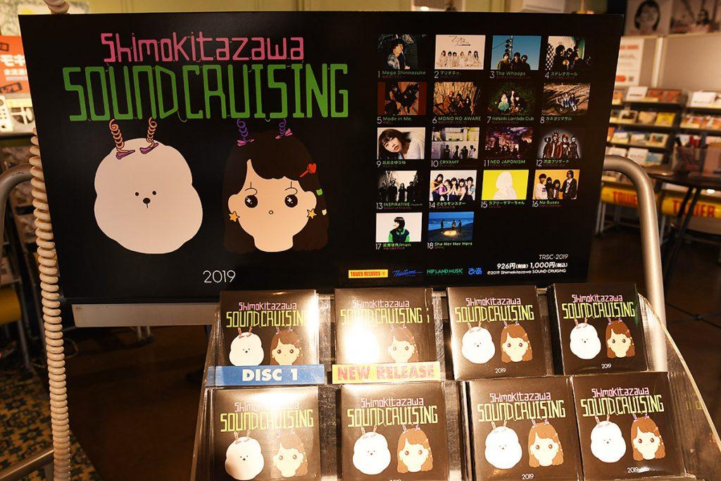 注目の商品はなんといってもコンピレーション・アルバムV.A.「Shimokitazawa SOUND CRUISING 2019」