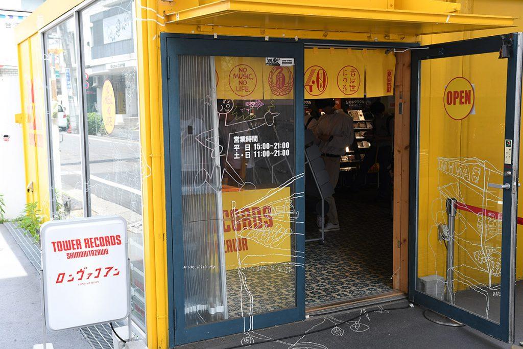 タワーレコード下北沢店の入り口