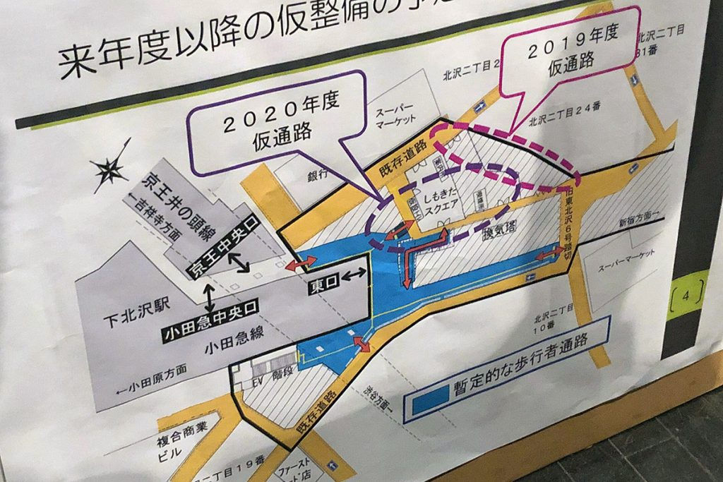 下北沢駅前の仮整備通路