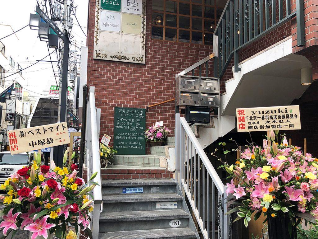こはぜ珈琲脇の階段を上がった2階に「yuzuki」さんはあります