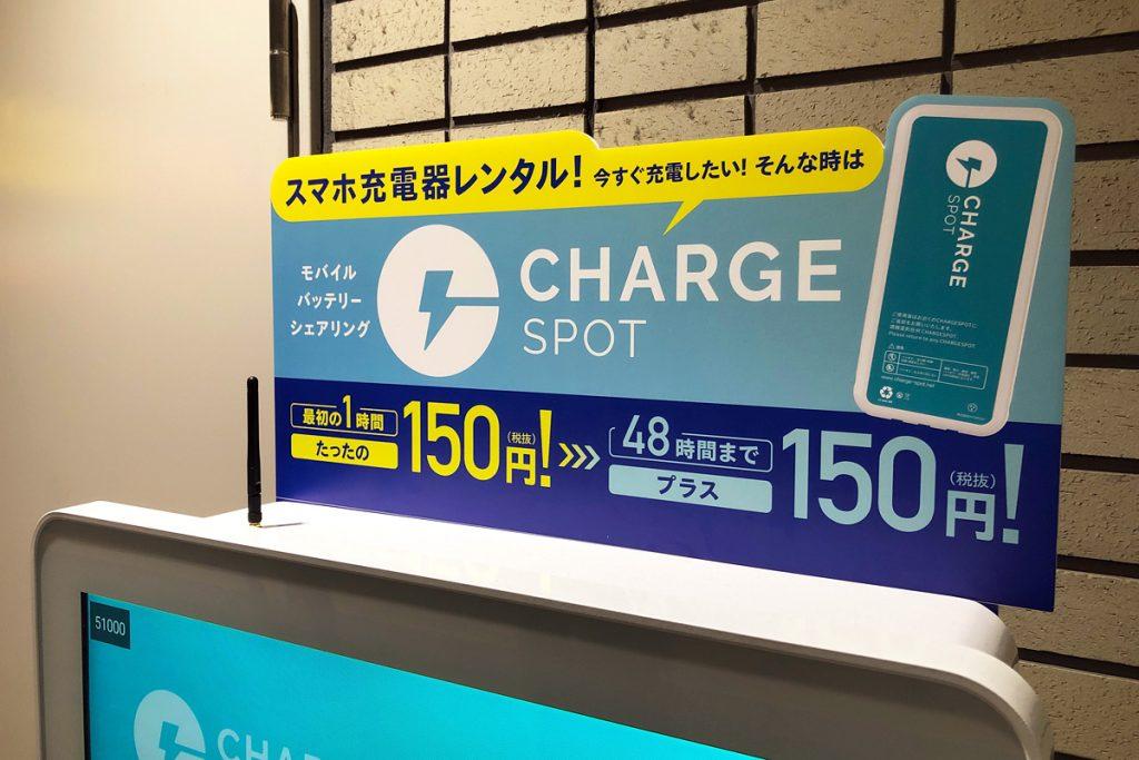 48時間で300円は割安、何度か焦ってモバイルバッテリーを購入しましたが、まさにシェアリング社会にあるべきサービスです