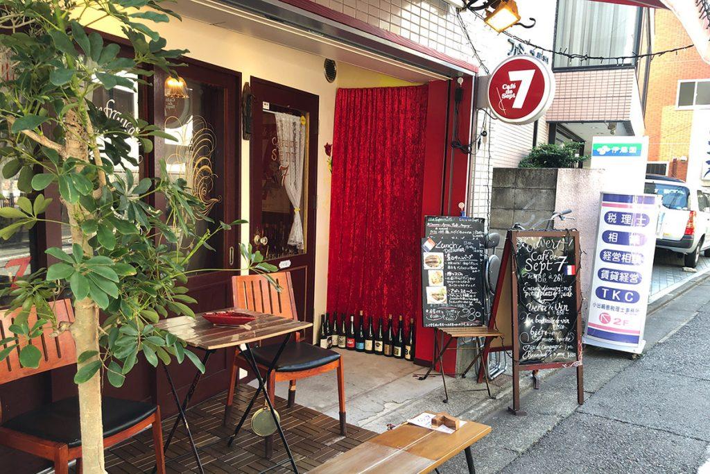 "「Café de Sept ""7""(カフェドセット)」"