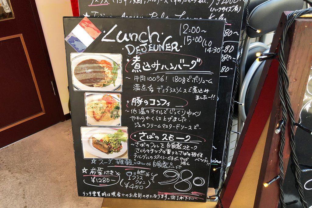 """「Café de Sept """"7""""(カフェドセット)」のランチメニュー"""