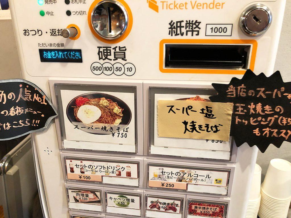 券売機に急遽設けられた「スーパー塩焼きそば」。ちなみに値段は850円