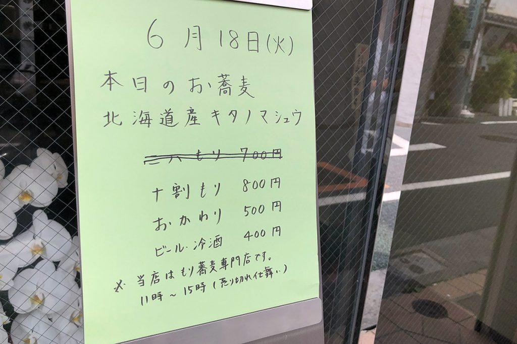 もり蕎麦 太田の6月18日のお品書き