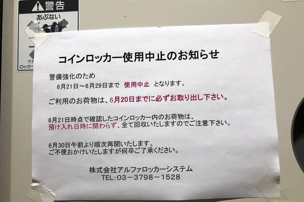 小田急線下北沢駅中央口改札前のコインロッカーは6月21日から順次封鎖されます
