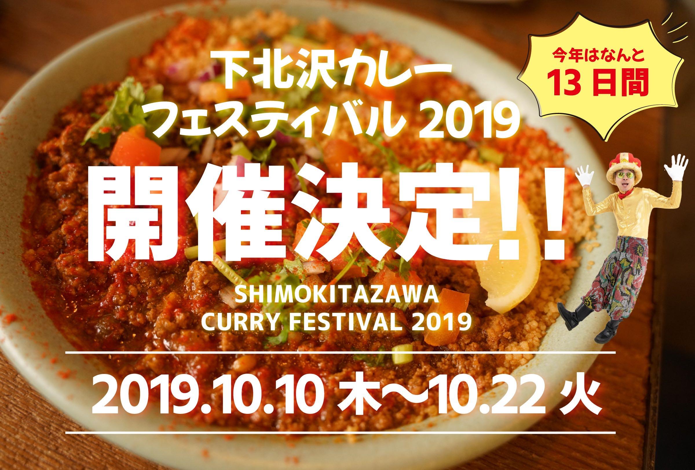 下北沢カレーフェスティバル2019