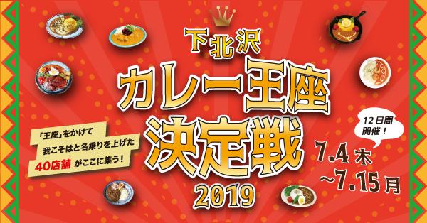 下北沢カレー王座決定戦2019