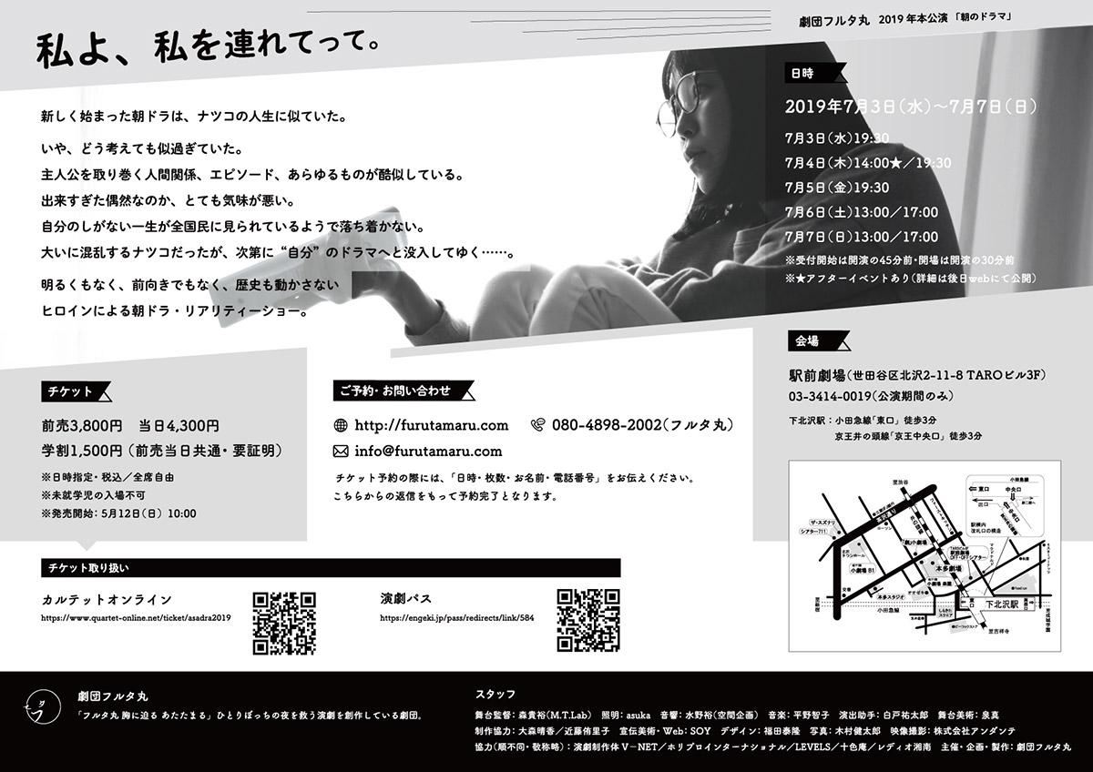 劇団フルタ丸 2019年 本公演「朝のドラマ」 フライヤー裏面