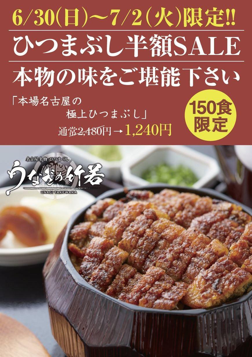 うなぎの竹若 オープン記念半額キャンペーン