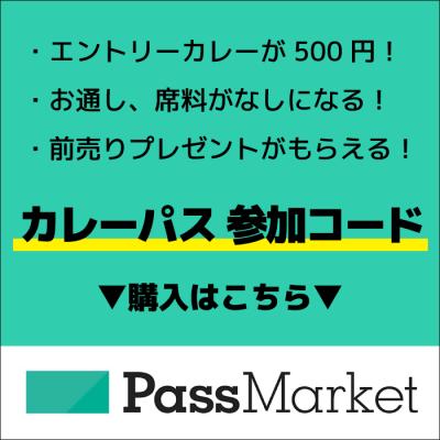 『下北沢カレー王座決定戦2019』カレーパス